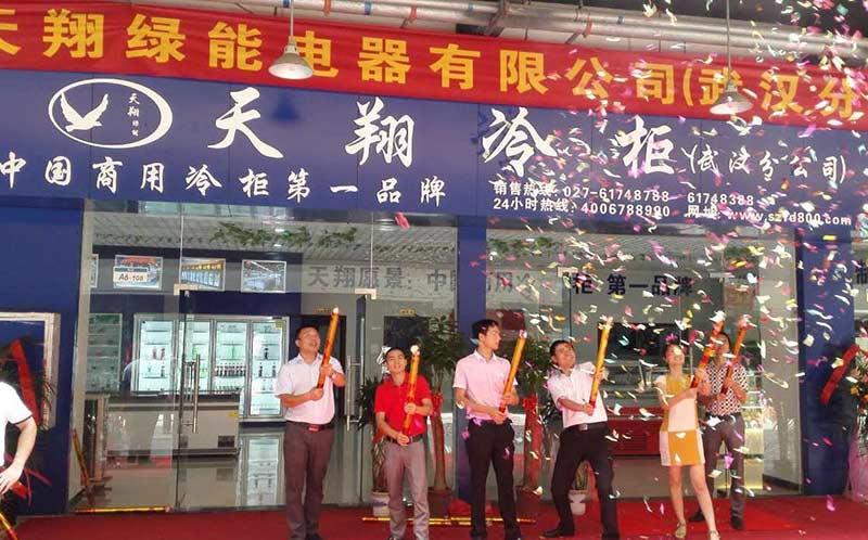 武汉分公司开业